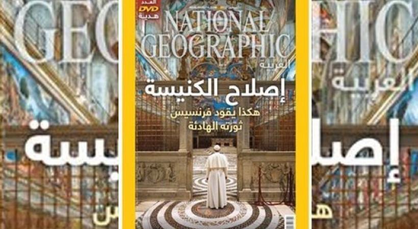 National Geographic dergisine Papa şoku!